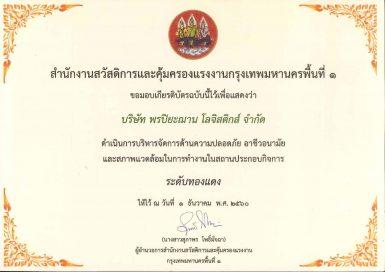 certifcate-0002